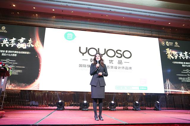 YOYOSO韩尚优品快时百货诠释新零售,落实十九大思想!