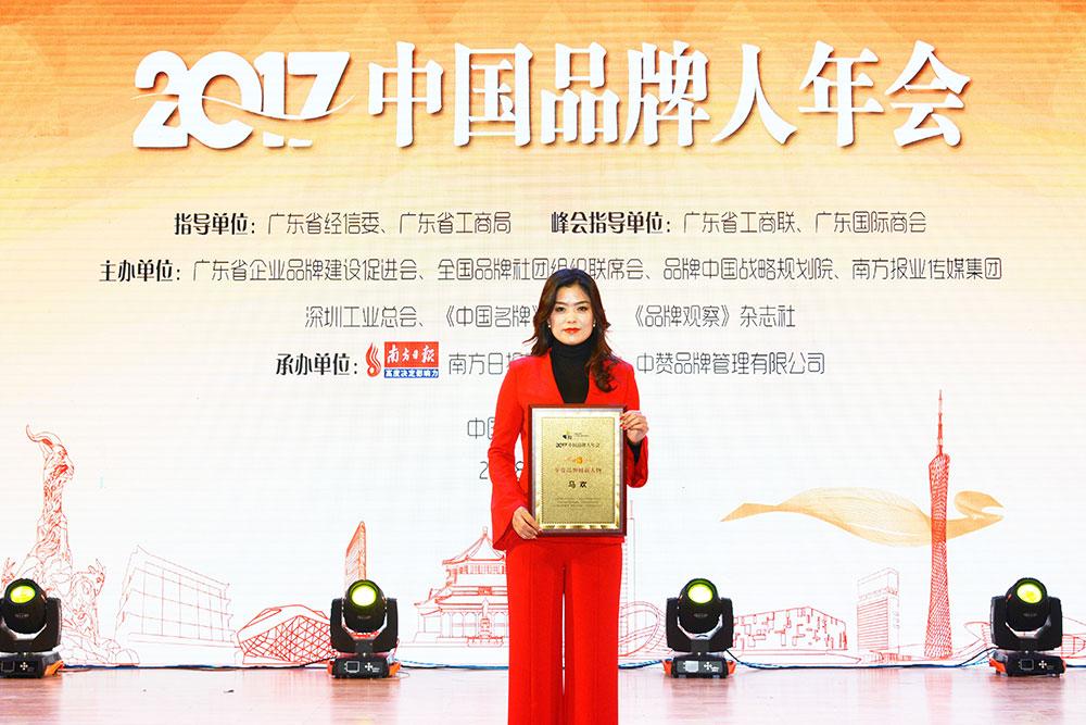 "YOYOSO韩尚优品董事长马欢荣获""年度品牌创新人物奖"""