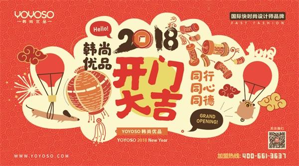 【梦想新征程,携手一起赢】YOYOSO韩尚优品2018全面开工!