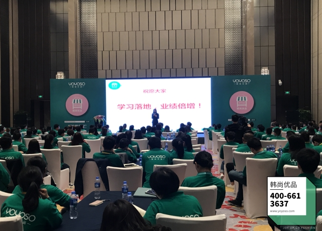 YOYOSO韩尚优品加盟商培训大会场景4