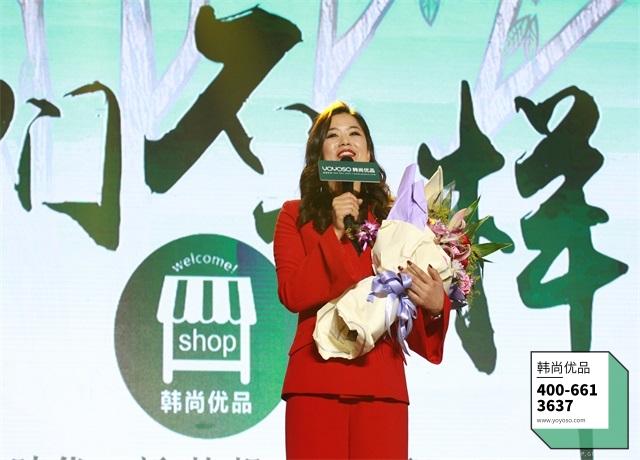 YOYOSO韩尚优品创始人兼董事长马欢女士在年度盛典上致词