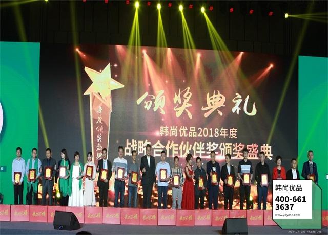 YOYOSO韩尚优品战略合作伙伴颁奖盛典