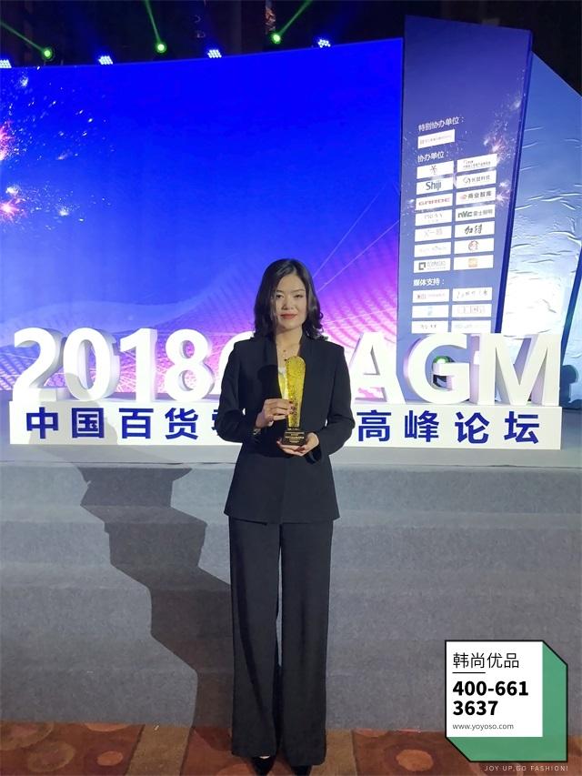 2017年中国零售业新锐品牌韩尚优品