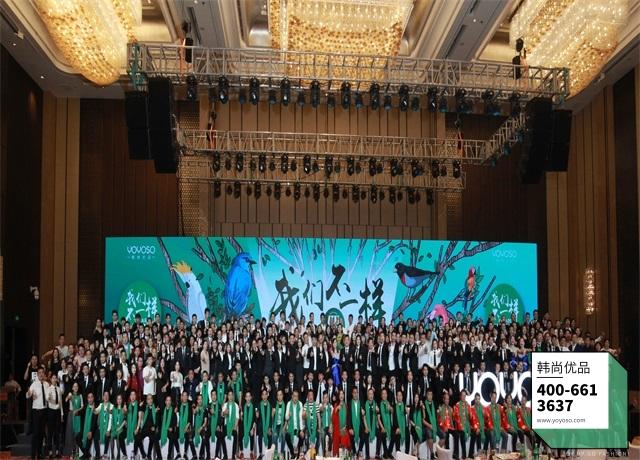 YOYOSO韩尚优品年度盛典合影