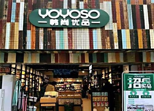 【YOYOSO韓尚優品】精彩搶先看!河南商丘師范學院店即將盛大開業!