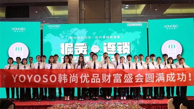 YOYOSO韩尚优品5月财富盛会全球起航10