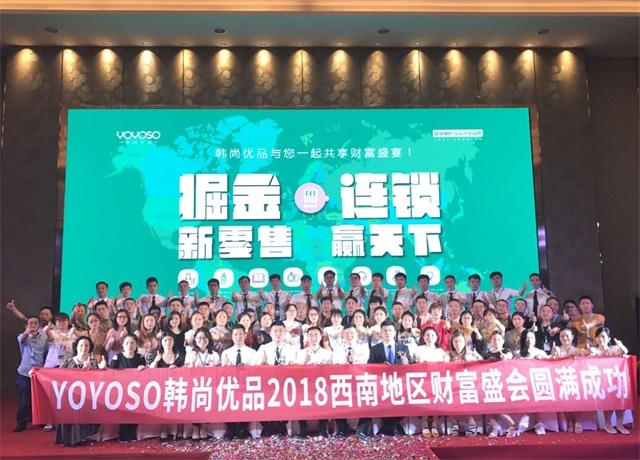 YOYOSO韩尚优品西南地区财富盛会9