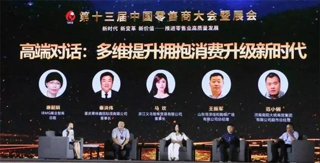 第十三届中国零售商大会
