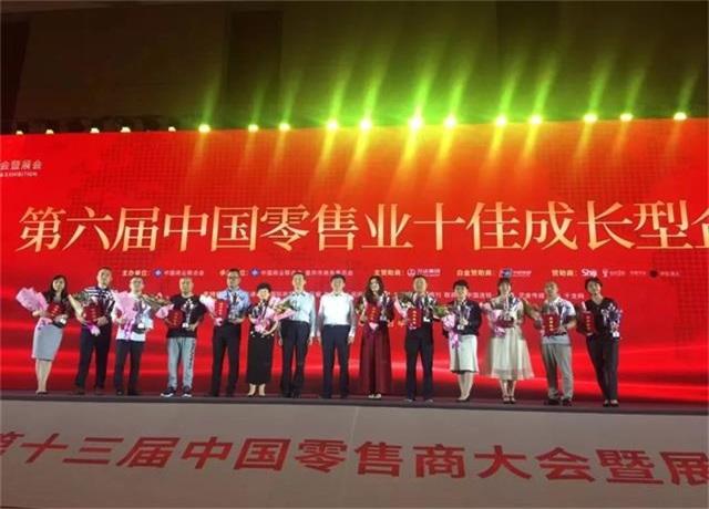 中国零售业十佳成长型标杆企业合影