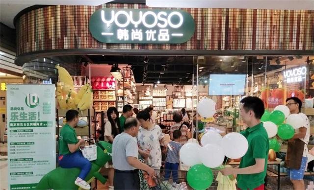 YOYOSO韩尚优品南京雨花台店开业