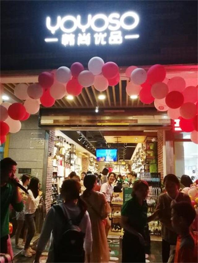 加盟韩尚优品门店