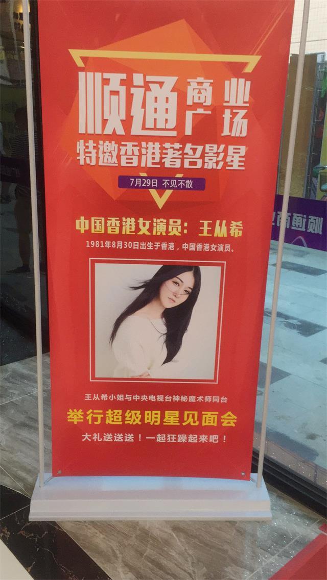 香港著名影星王从希和中央电视台神秘魔术师到场助阵