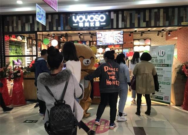 新零售YOYOSO韩尚优品加盟