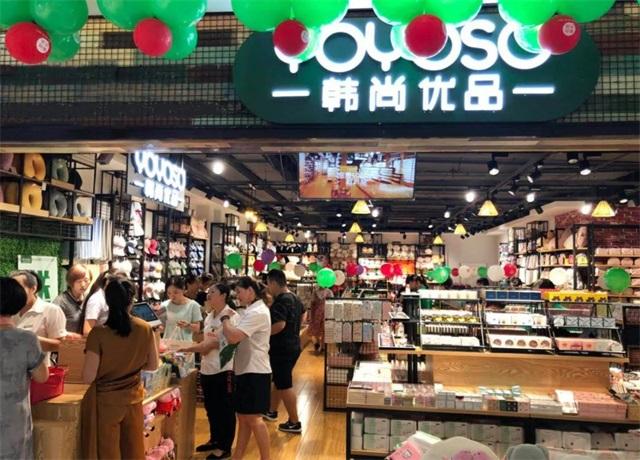 【YOYOSO韩尚优品】瑞泰利群店盛大开业,打造快时尚生活新理念