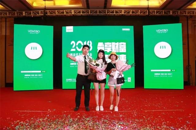 YOYOSO韩尚优品湖南地区财富盛会圆满成功8