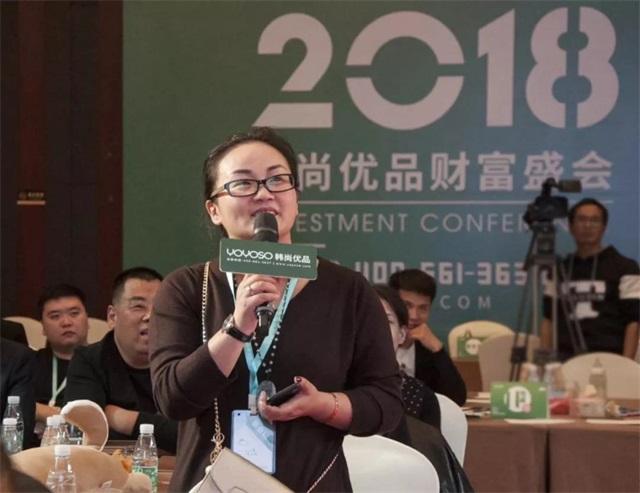 "YOYOSO韩尚优品""分享财富,共筑未来""财富盛会8"