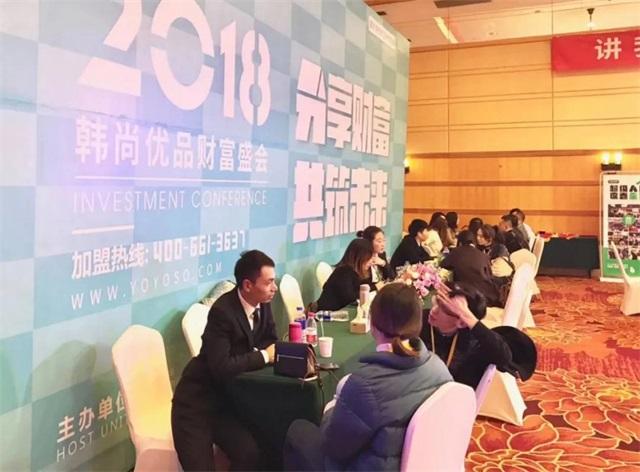 YOYOSO韩尚优品河南地区财富盛会在郑州圆满成功7