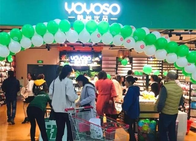 【YOYOSO韩尚优品】昆山永盛广场店盛大开业,掀起美学零售新篇章!
