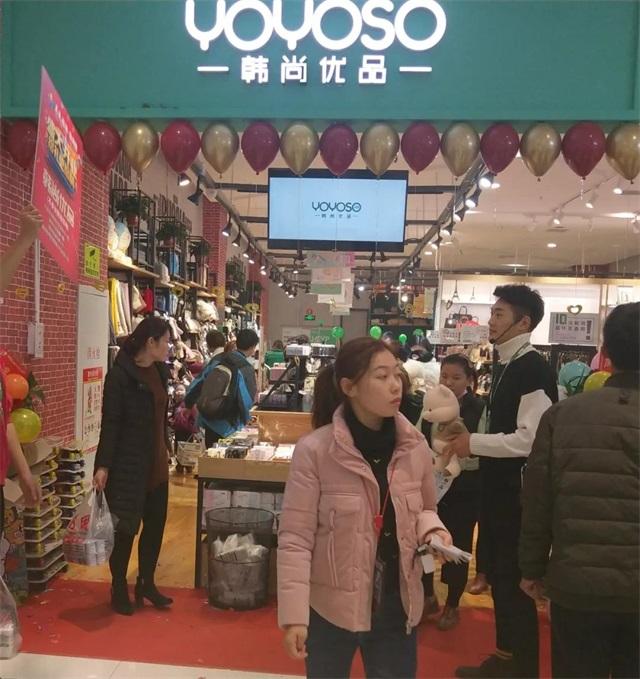 YOYOSO韩尚优品山西运城店火爆开业4