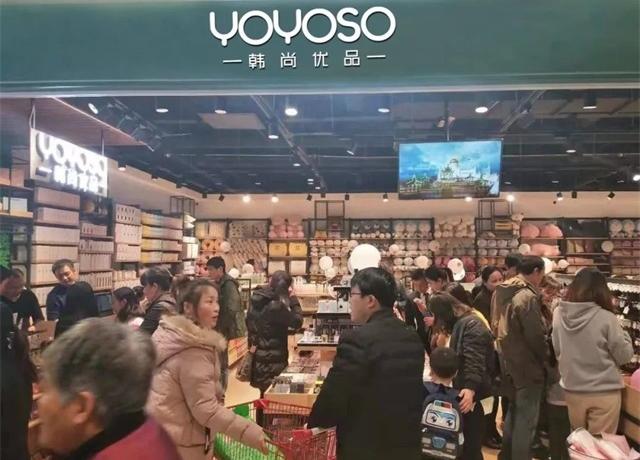 【YOYOSO韩尚优品】江苏无锡店火爆开业,带来消费体验全新升级