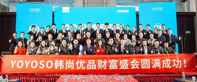 YOYOSO韩尚优品财富盛会在中国义乌总部隆重召开7