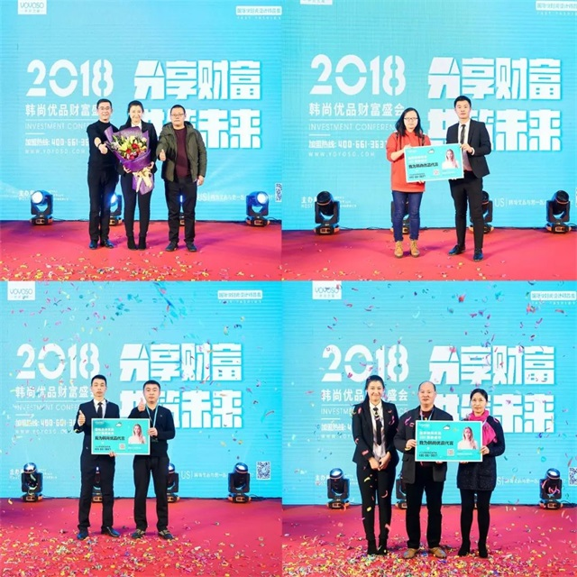 YOYOSO韩尚优品财富盛会在中国义乌总部隆重召开10