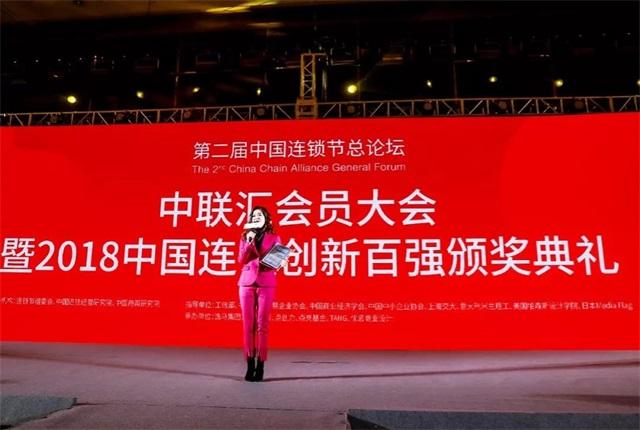 2018(第二届)中国连锁节韩尚斩获2018中国连锁优品创新百强奖4