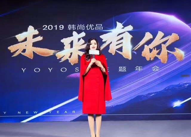"YOYOSO韩尚优品""未来有你""2019年会盛典圆满成功!"