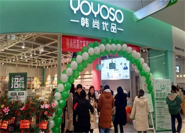 【YOYOSO韩尚优品】江西贵溪店盛大开业,引爆美学优品抢购热潮!