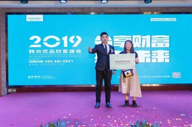 YOYOSO韩尚优品2019云南地区首场财富盛会6