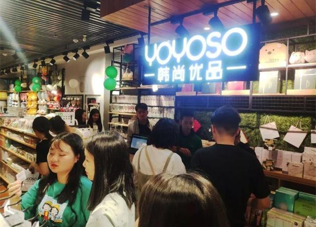 【YOYOSO韩尚优品】合肥黉街店盛大开业,解锁生活的乐趣与惬意!