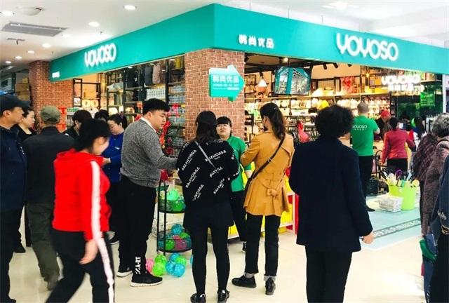 YOYOSO韩尚优品黑龙江大庆林甸店盛大开业3