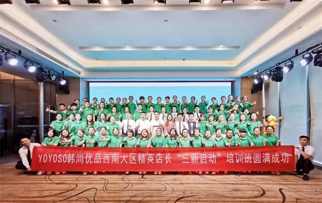 YOYOSO韓尚優品西南大區精英店長暨三新啟航培訓會12
