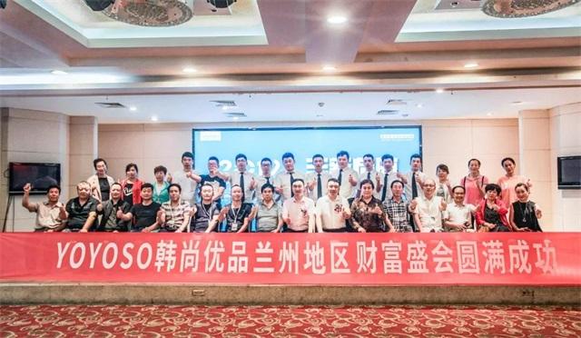 YOYOSO韓尚優品蘭州地區財富盛會9