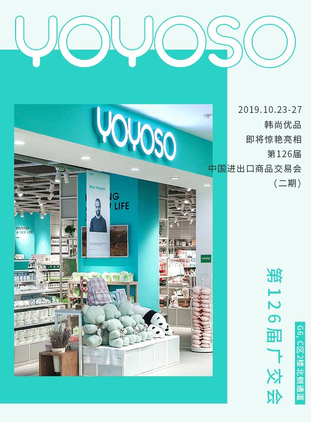 YOYOSO與您相約第126屆廣交會2