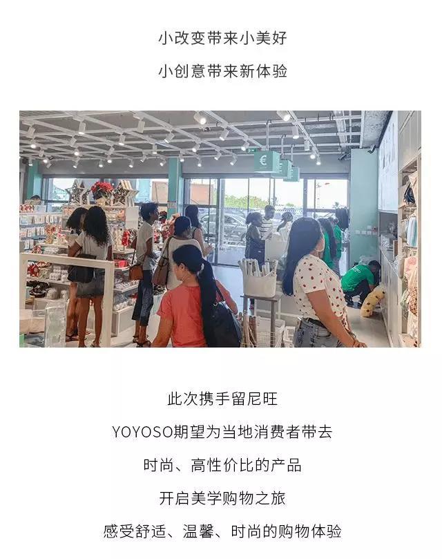 YOYOSO法國留尼旺店5