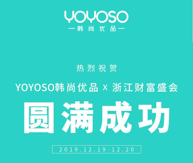 YOYOSO韓尚優品2019浙江財富盛會1