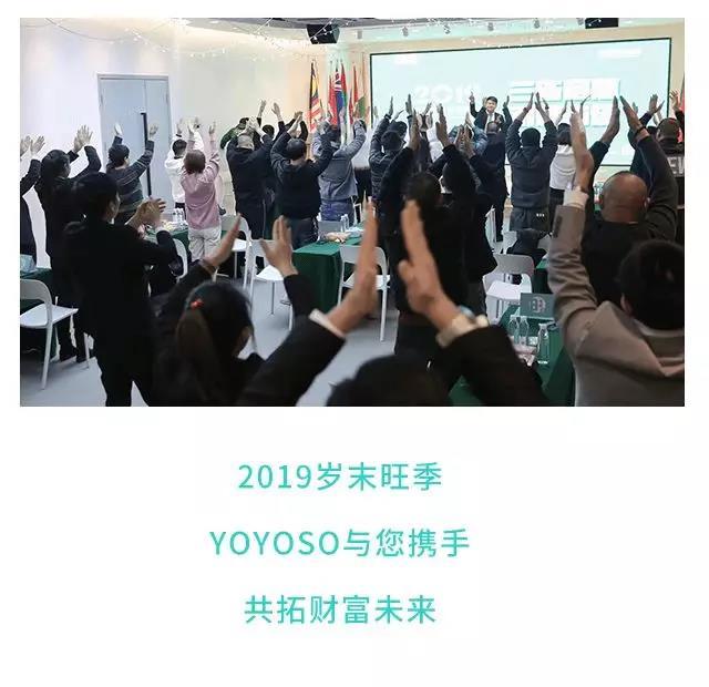 YOYOSO韓尚優品2019浙江財富盛會9