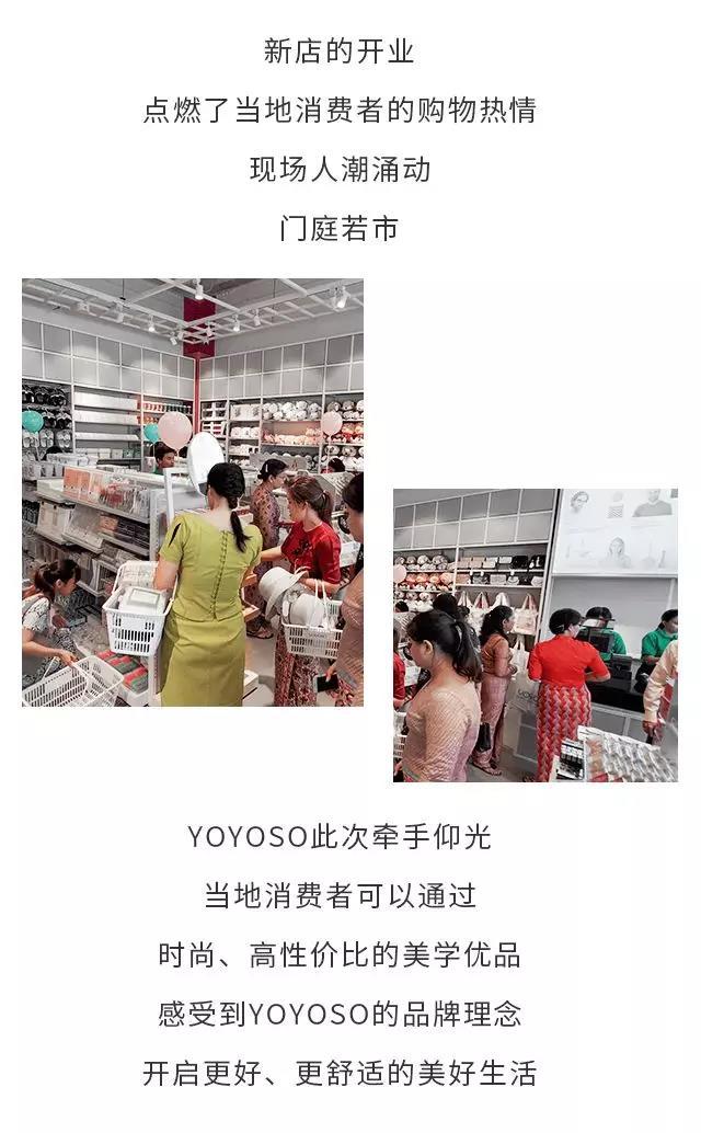 YOYOSO 緬甸仰光店6