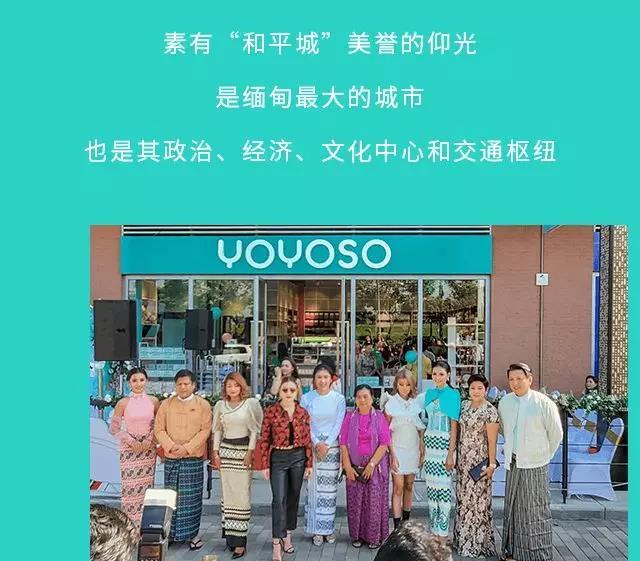 YOYOSO 緬甸仰光店4
