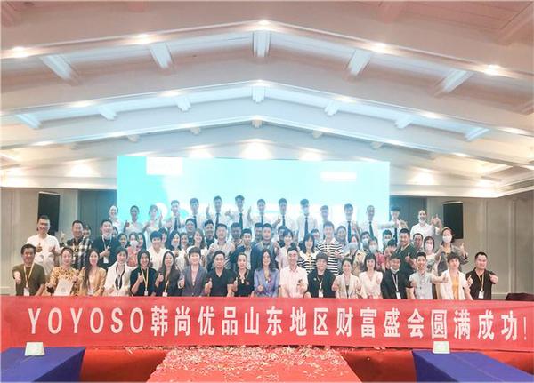 YOYOSO韓尚優品華北地區財富盛會圓滿成功!