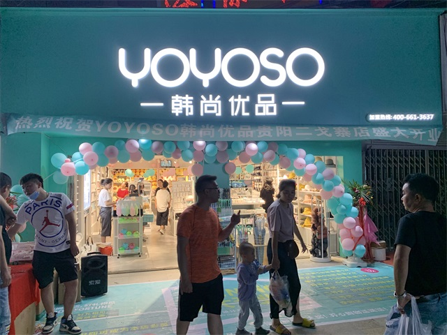 YOYOSO韩尚优品传递美学快时尚