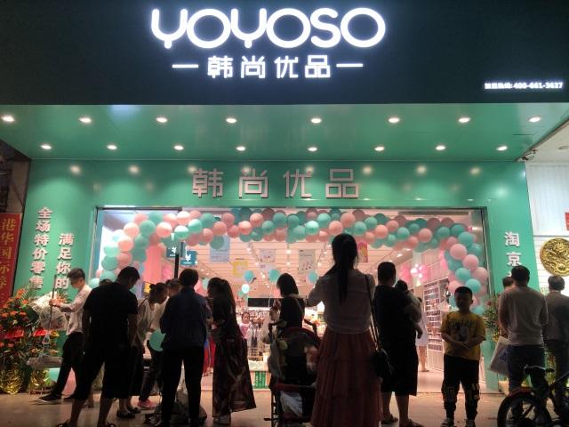 YOYOSO韓尚優品傳遞美學快時尚