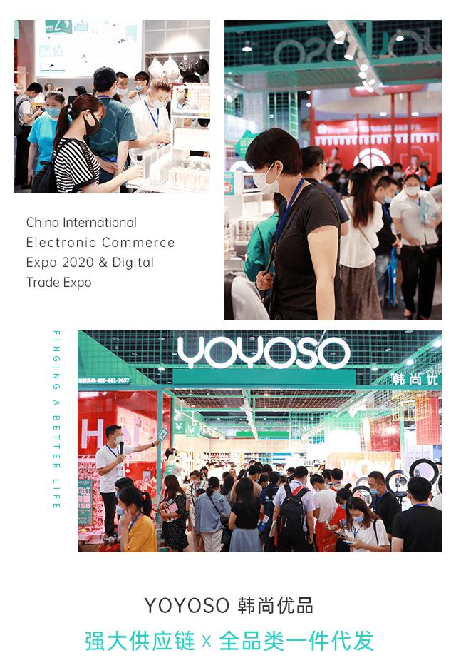 YOYOSO韓尚優品精彩亮相2020中國國際電商博覽會5