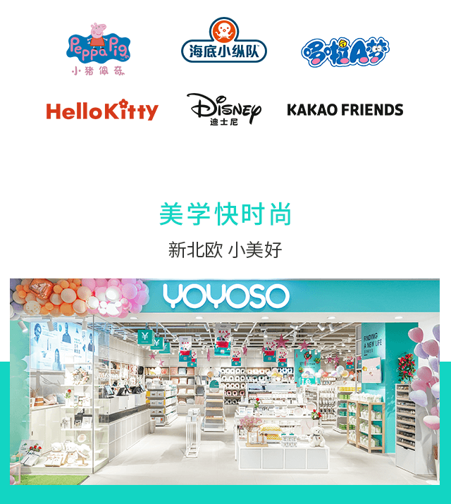 YOYOSO韓尚優品2020中國國際電商博覽會2