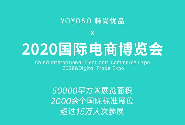 YOYOSO韓尚優品精彩亮相2020中國國際電商博覽會1