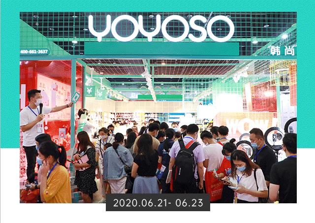 YOYOSO韓尚優品精彩亮相2020中國國際電商博覽會3