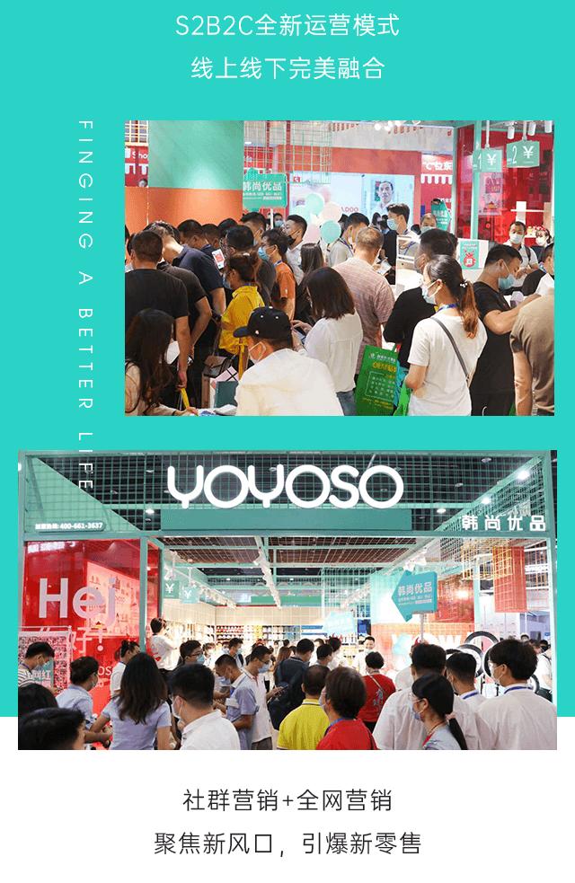 YOYOSO韓尚優品精彩亮相2020中國國際電商博覽會88