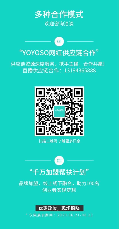 YOYOSO韓尚優品精彩亮相2020中國國際電商博覽會21