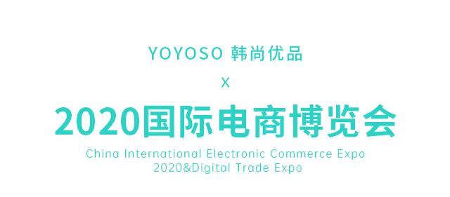 6月23日韩尚优品国际电商博览会圆满成功